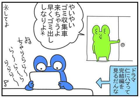 R2.4.28 ドラマ仁にハマった旦那 1