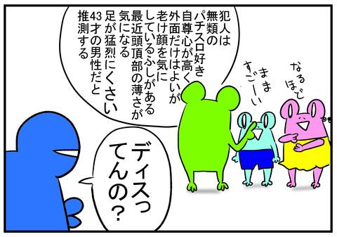 11 メンタリストむらこ 5