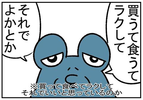 R1.12.13 餅ついてほしい義父 5