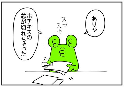 13 きがきく義母 7