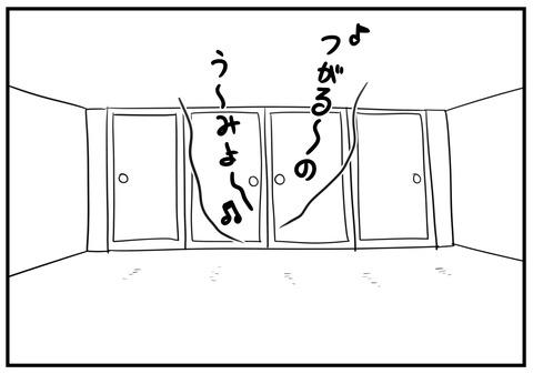 25 津軽恋女 1