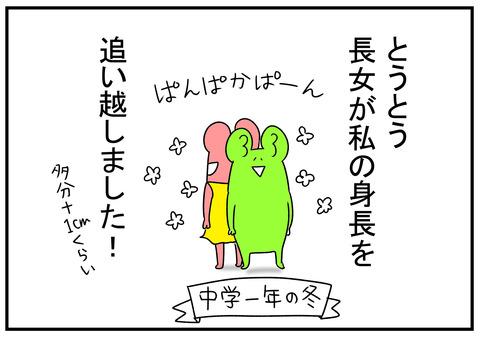 H31.1.13 MURAKO KOSHINO 1