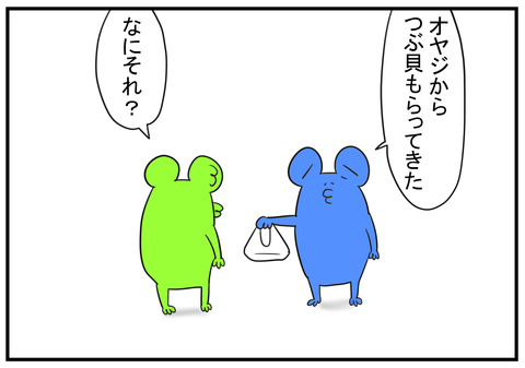 H30.6.9 ばあちゃんとミナ貝 1