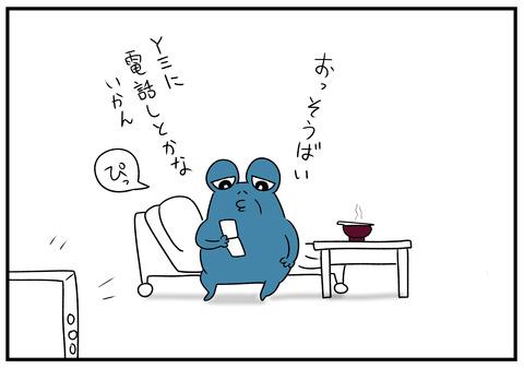 H31.3.25 義父とお味噌汁 6