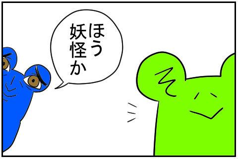 一反木綿 3