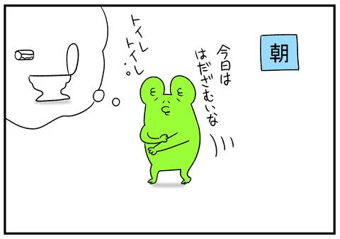 R1.9.21 秋を実感する朝のトイレ 1