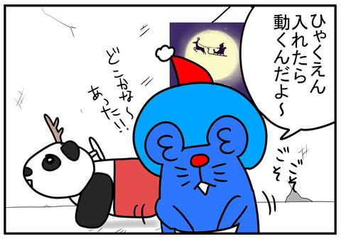 25 ぱぱえもんメーリークリスマス2016 5
