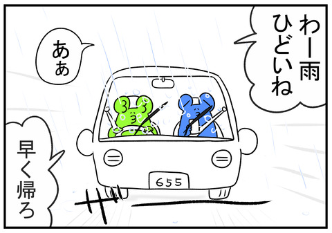 H30.9.24 雨の中車の窓が開いたら 1