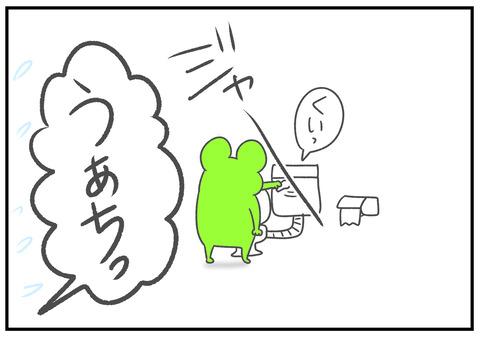 R3.4.21 朝風呂に入る夫 7