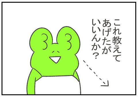 R2.9.12 トモダチ 4