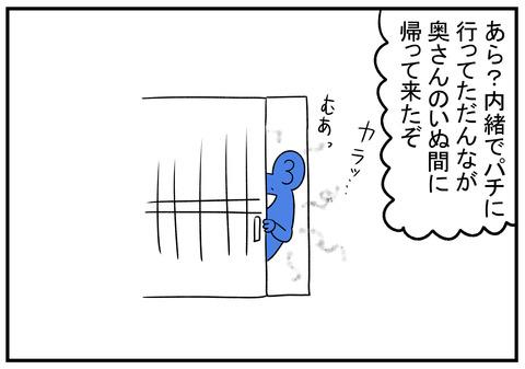 H30.11.28 妻を騙す夫 2