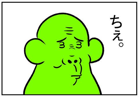 21 ちぇ 2