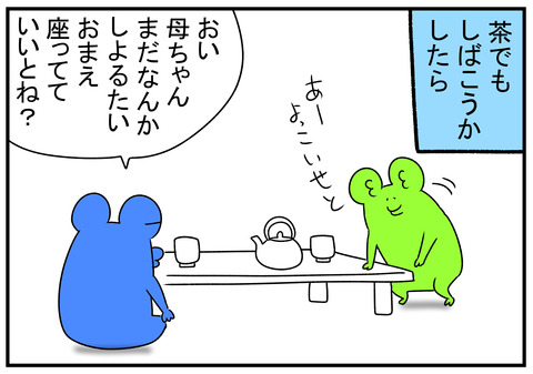 R31.5.3 風習 2