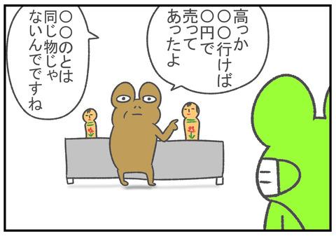 4コマ漫画 4