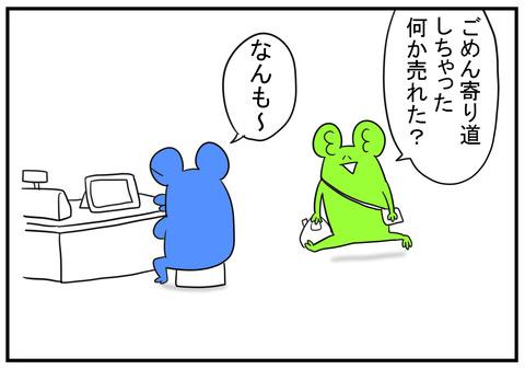 H30.6.22 メンタリストむらこ 3