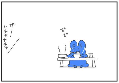 R2.8.3 イライラ 5