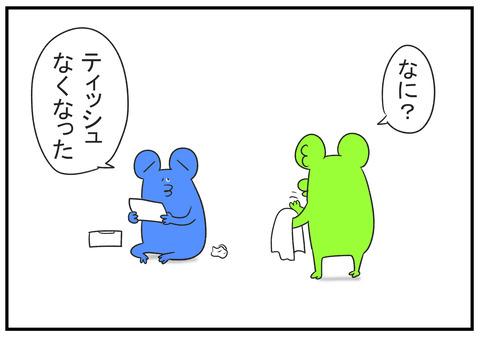 H30.10.16 PUBGとティッシュ 3