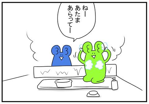 H30.11.13 怒ると黙るタイプ 4