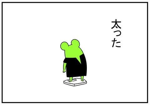 H31.2.10 色黒で勘違い 6