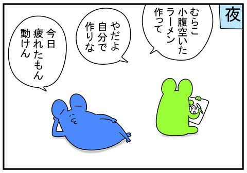 R1.7.25 闇食い 1