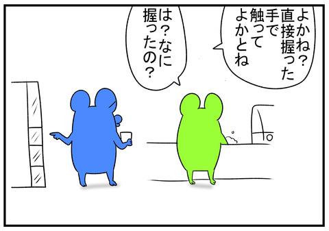 R1.9.19 ちん 3