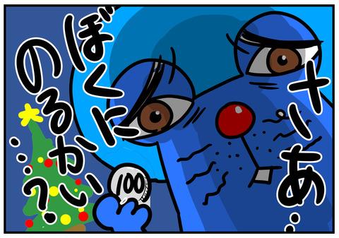 25 ぱぱえもんメーリークリスマス2016 6