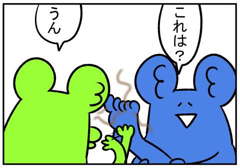 H30.11.8 柚子胡椒 4