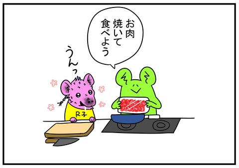 12 お肉食べよう 1