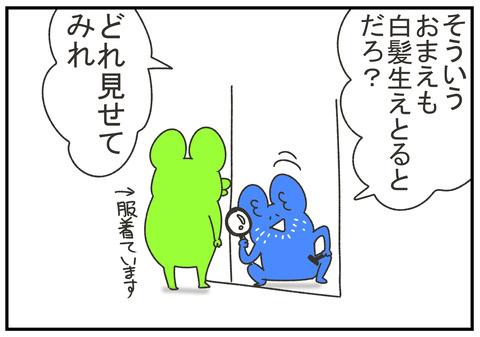 R2.7.17 豆剥き 5