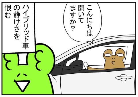 H31.2.4 ハイブリッド車の音 4