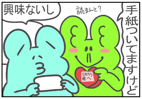 R3.2.13 バレンタイン 3