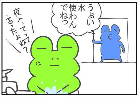 R3.4.21 朝風呂に入る夫 4