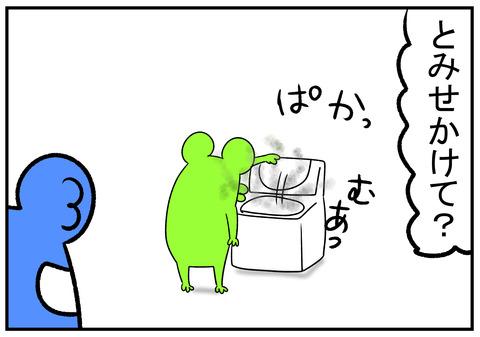 H30.11.28 妻を騙す夫 6