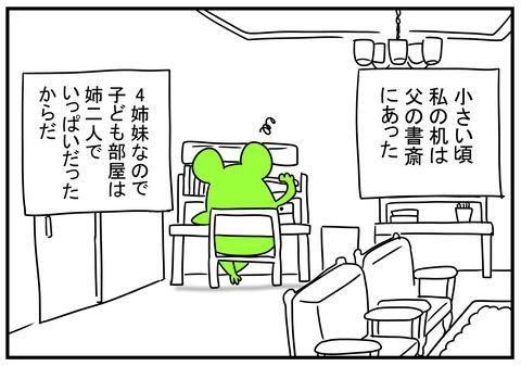 20 父の書斎と机 1