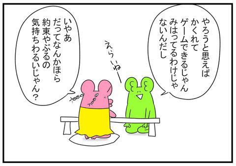 H30.10.21 約束ゴト 3