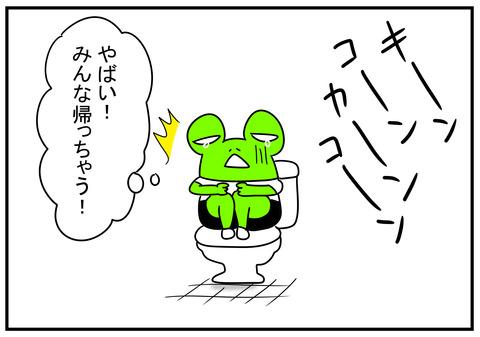 30 校庭のトイレ 6