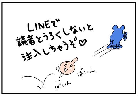 22 扱いの違い LINE
