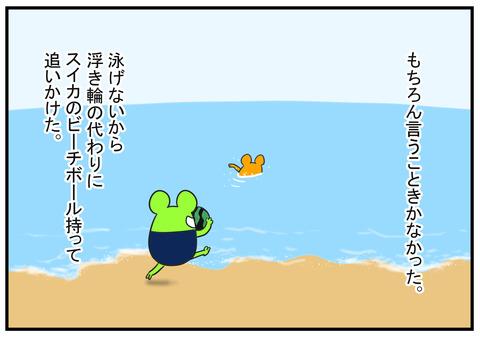 H30.6.15 海水浴の思い出 4