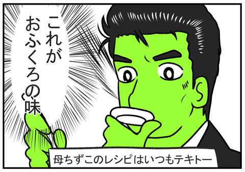 H30.10.25 おふくろの味 4