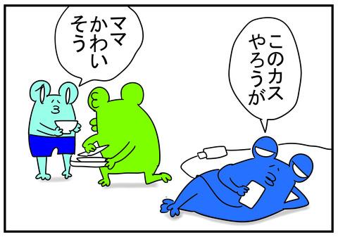 2 嫁の脳は翻訳機 3
