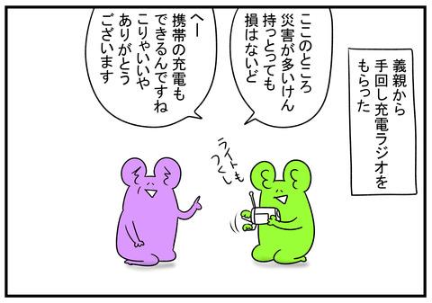 H30.9.12 充電式ラジオ 1