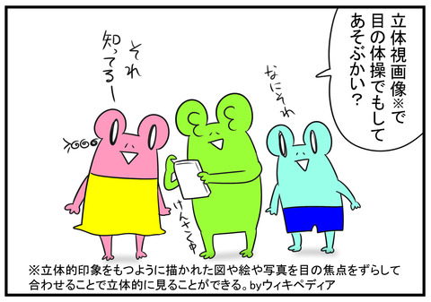 6 立体視 3