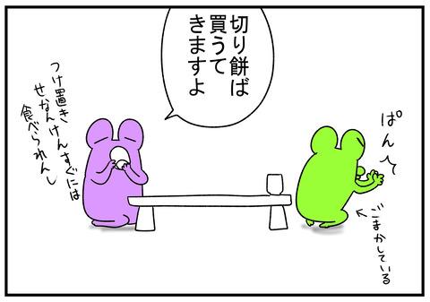 R1.12.13 餅ついてほしい義父 4