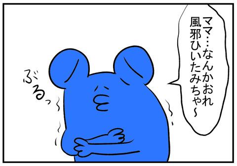 7 風邪ひいたみちゃ~ 3