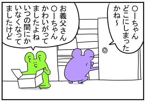 R31.5.15 おしゃべりみーちゃん 4