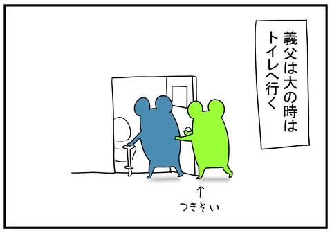H31.1.15 義父とトイレ 1