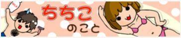 ちちこちゃん