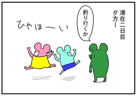H30.8.20 あじご釣り 1