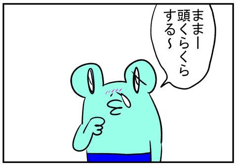 7 風邪ひいたみちゃ~ 1