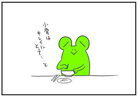 3 鯖ほぐし弁当 3